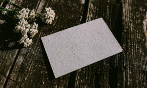 ワードプレスブログカード