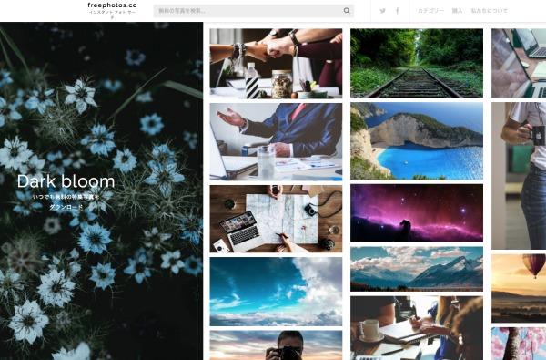 無料写真素材検索サイトfreephotos