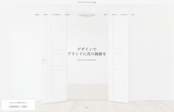 Creative Lillyデザインスタジオ